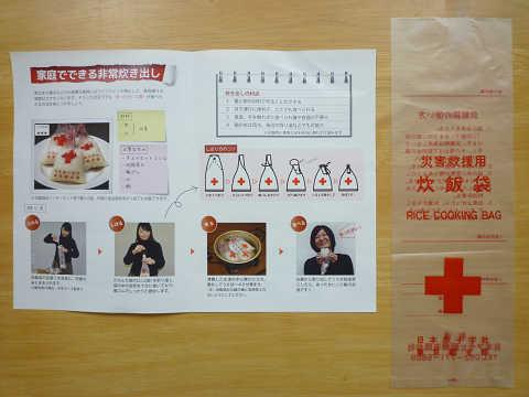 日本赤十字社(日赤) 炊飯袋