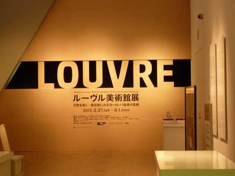 ルーブル美術館展2015 フェルメール