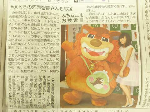 ふちゅこま ホリプロ 産経新聞 3月31日 写真