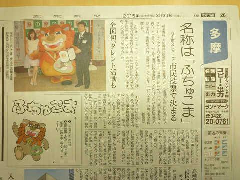ふちゅこま ホリプロ 東京新聞 3月31日 画像