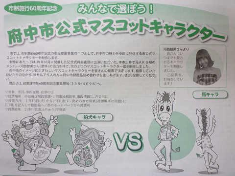 狛犬キャラ 馬キャラ 画像