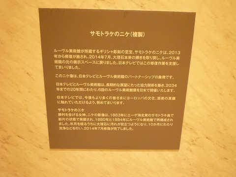 サモトラケのニケ レプリカ 東京ミッドタウン
