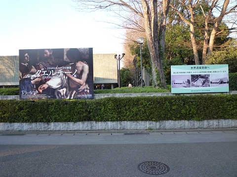 グエルチーノ展 国立西洋美術館 看板