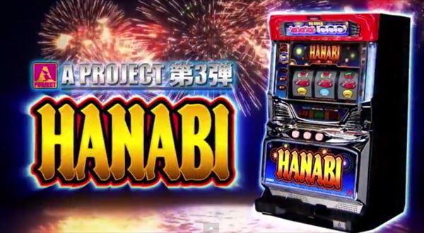 ハナビ_R