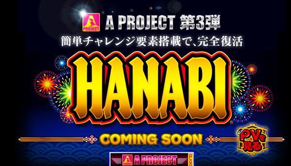 ハナビ公式サイト_R
