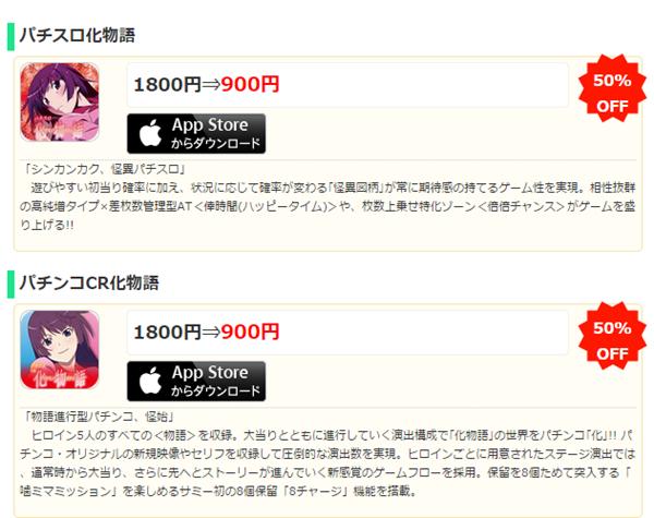 化物語アプリ