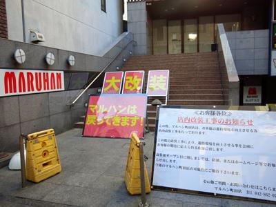 マルハン町田店