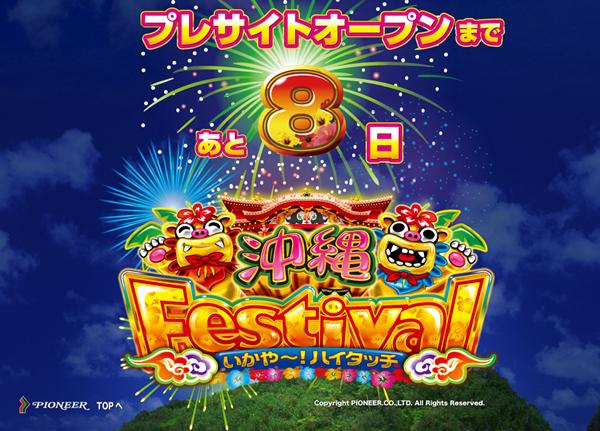 沖縄フェスティバル公式