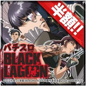 BLACK LAGOON2アプリ