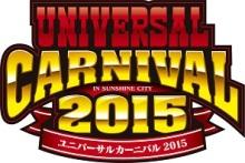 ユニバーサルカーニバル2015