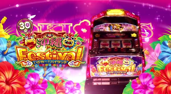 沖縄フェスティバル打ち方