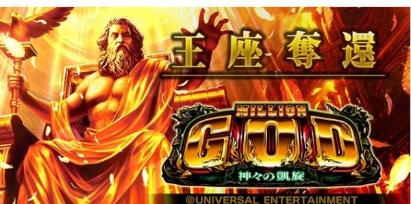 神々の凱旋アプリ