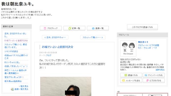 朝比奈ユキブログ