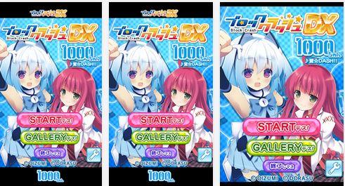 「はわわっ!級1000ちゃんのブロッククラッシュ☆DX」