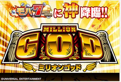 GODアプリ
