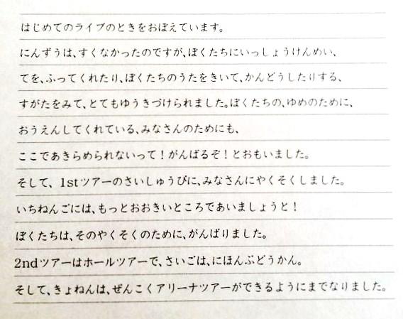 手紙 2 (1)
