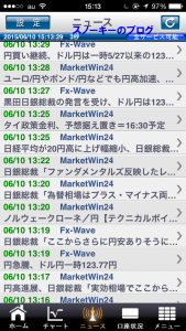 ライブスターFXアプリ