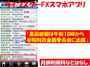 FXマストアイテムスマートフォンアプリ
