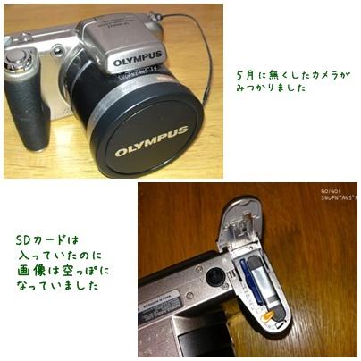 00 すなふ家のカメラ