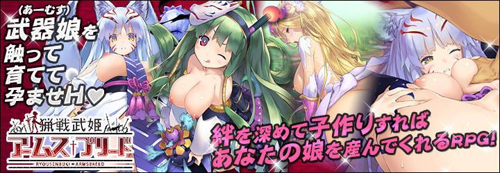 にじよめ 猟戦武姫アームスブリード 無料 エロゲ オンラインゲーム ソシャゲ