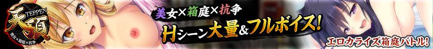 天頂-TEPPEN- エロシーン 画像 カード 攻略 無料エロゲ