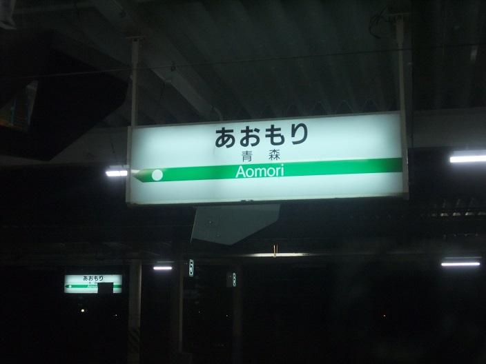 aomori (1)