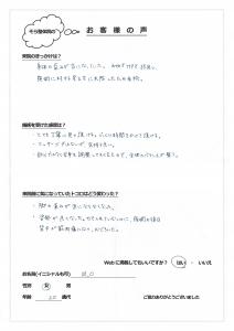 20150621_お客様の声(M.O様)