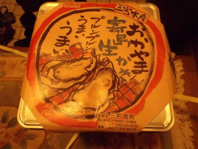 1.29牡蠣1