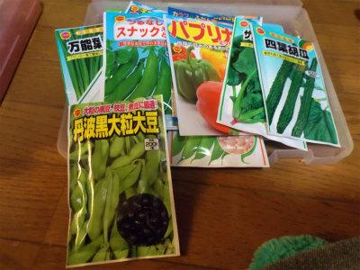 3.1買った種