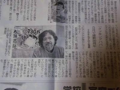 3.12クッキングパパ記事