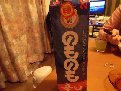 3.29安酒はダメだ〜