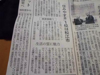 4.11新聞記事