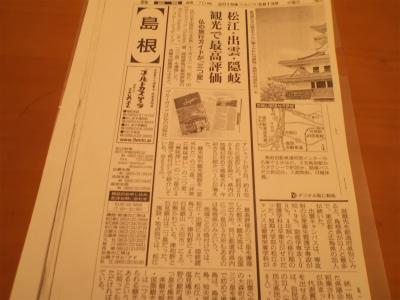 5.13新聞記事