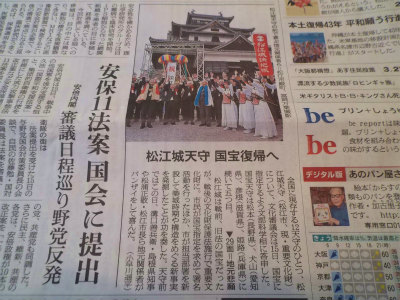 5.15松江城国宝に