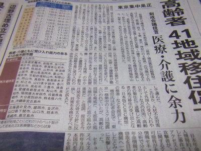 6.5産經新聞