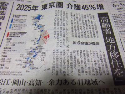 6.5朝日新聞