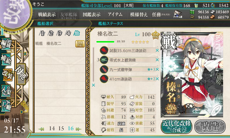 KanColle-150517-21553903.png