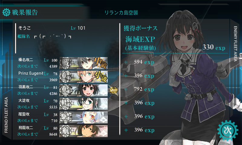 KanColle-150517-22350632.png
