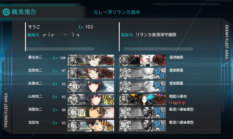 KanColle-150612-23303158.png