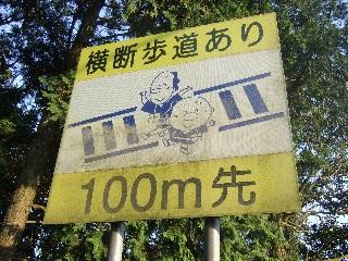弥次喜多の道路標識_H22.05.01撮影