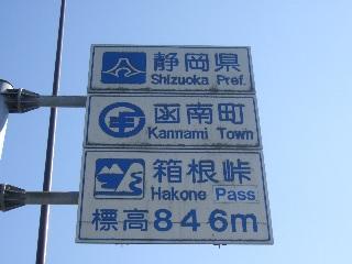 静岡県の案内板_H22.05.01撮影