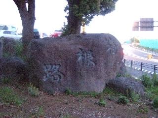 箱根路の碑_H27.05.01撮影