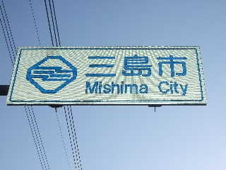 三島市の案内板_H22.05.01撮影