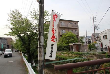 橋に取り付けられた幟_H27.04.24撮影