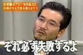 マネーの虎2