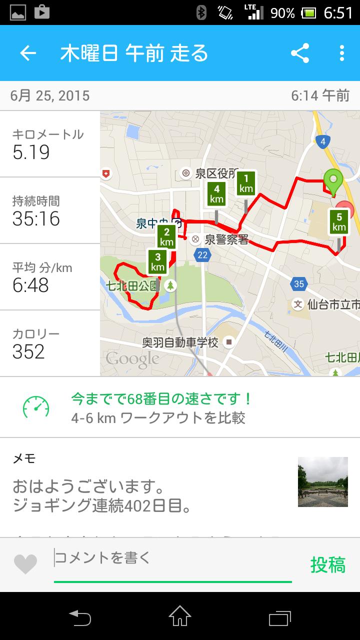 Screenshot_2015-06-25-06-51-57 (1)