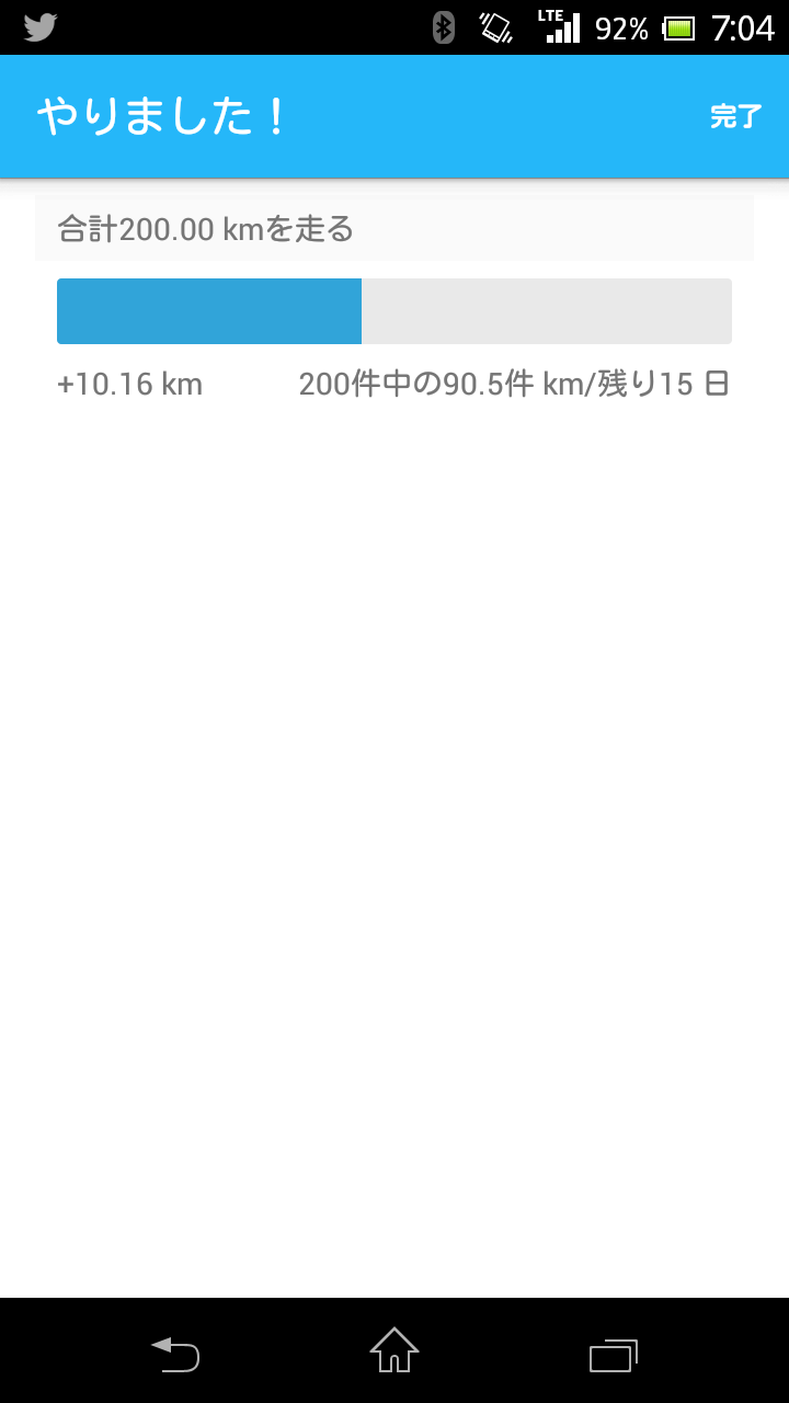 Screenshot_2015-06-16-07-04-01.png