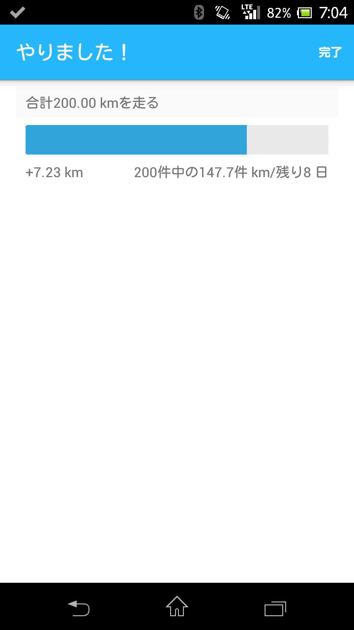 Screenshot_2015-06-23-07-04-34.png