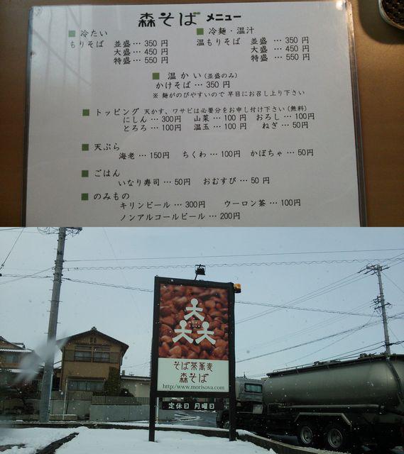 森そば 2 20141218