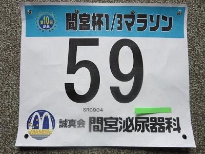 2015間宮杯19